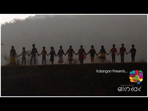 Aao Hum Sab Haath Milayein | Inspiring Hindi Song | Kalangan Baalswar | Varsha Bhave