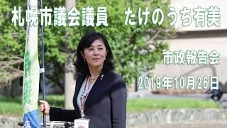 札幌市議会議員・たけのうち有美 市政報告会(字幕あり)