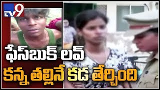 19 years old girl kills mother for Facebook love, arrested with boyfriend - TV9