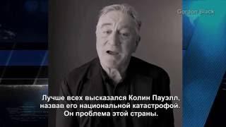 Роберт Де Ниро назвал Трампа подонком и свиньей (русский перевод)
