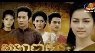 Video សន្យាជាតិមុន, Bayon TV, Khmer Movies, Part 01 download MP3, 3GP, MP4, WEBM, AVI, FLV November 2017