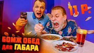 Бомж обед за 11 рублей для Габара