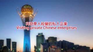 Publication Date: 2018-11-06 | Video Title: 香港布廠商會朱石麟中學一帶一路[哈薩克斯坦商貿及民生考察]