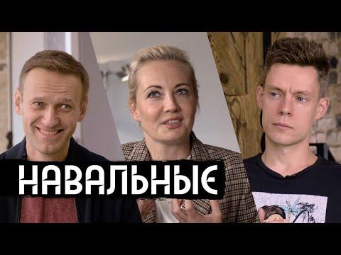 Навальные – интервью