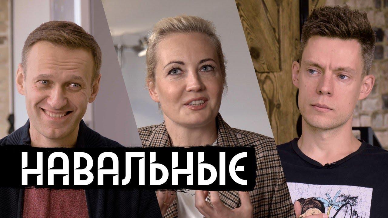 вДудь : Навальные – интервью после отравления