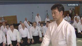 Мастера Страны Восходящего солнца  в Королёве: мастер-класс по айкидо