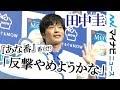 田中圭、アイスイベントでほっこり!『あな番』で「心が荒んでいたので」「田中圭と#ぐるぐるMOW」