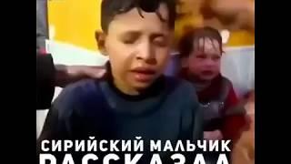 Мальчик, показанный в ролике Белых касок как жертва химатаки в Сирии, рассказал о съемках.