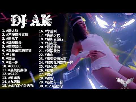 30首抖音中文流行曲【Tik tok】【熱門精選】| DJ AK Nonstop 2018 - 不僅僅是喜歡 x 9420 x 我們不一樣 x 你怕不怕失去我