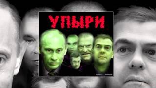 Путин ху йло карикатуры на Путина