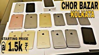 Chor bazar of kolkata | Chandni market | Esplanade | New market | Cheapest market for men and women
