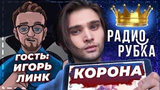 ИГОРЬ ЛИНК В РАДИОРУБКЕ - корона и другие новости
