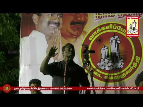 12-11-2016 அரவக்குறிச்சி தேர்தல் - சீமான் பரப்புரை | சீத்தப்பட்டி காலனி