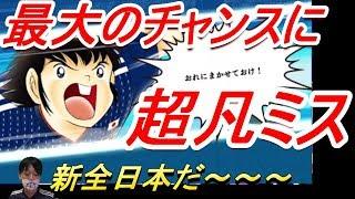 たたかえドリームチーム#199 親全日本フレマ!最大のチャンスに超凡ミス!?w