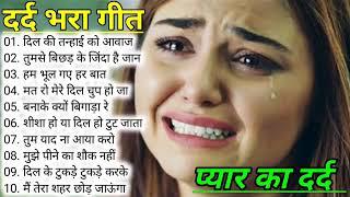Dard Bhare Nagme💔💔💔Old Hindi Sad Songs😭 Sadabahar Purene Gaane | Bewafai Bhare Geet | Evergreen Hits