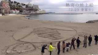 熱海の海岸に地上絵を描くプロジェクトです。 ビーチクラブ メンバーが...