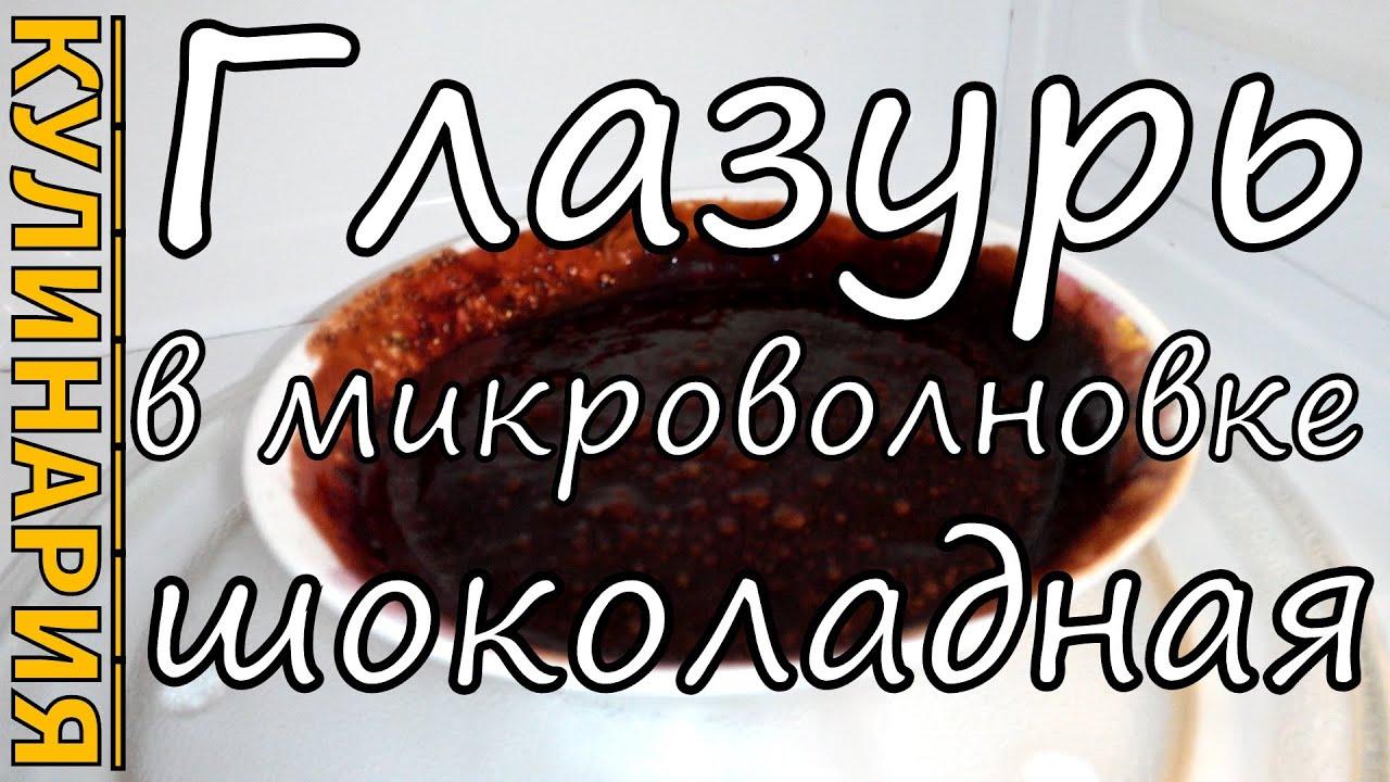 Шоколадная Глазурь в Микроволновке для Торта за Несколько Минут