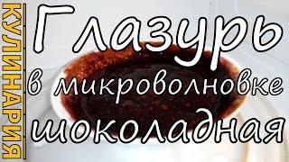 Шоколадная Глазурь в Микроволновке для Торта за Несколько Минут(Шоколадная Глазурь для Десерта готовится очень просто и быстро без всяких проблем в микроволновке. Сахар..., 2015-03-05T11:09:26.000Z)