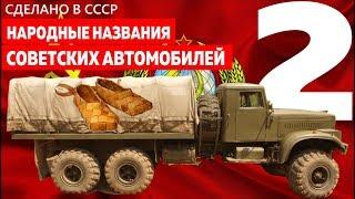 Народные названия советских автомобилей - часть 2 (Сделано в СССР)
