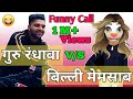 Guru Randhawa Vs Billi Memsaab - Guru Randhawa Songs - New Funny Call Video - By Talking Tom Masti