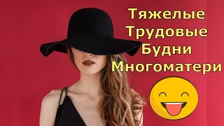Обзор влогов / Многомама / Тяжелые трудовые будни Юли