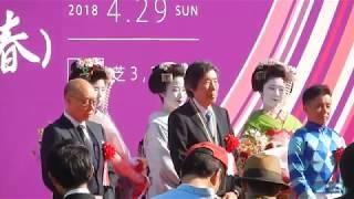 天皇賞春が行われました。沢村一樹さんも登場した表彰式の様子です。 混...