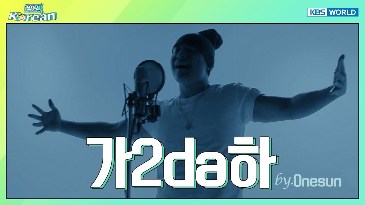 Download [안녕,Korean] 가2da하 MV by Onesun