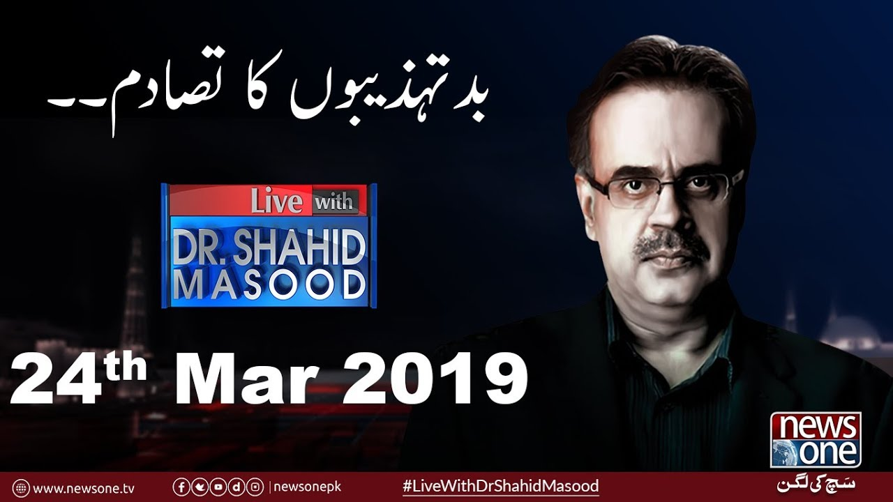 Live with Dr.Shahid Masood | 24-March-2019 | PM Imran Khan | Asif Ali Zardari | Bilawal