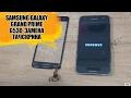 Samsung Galaxy Grand Prime G530H и (G531) разборка и замена тачскрина Ссылки в описании