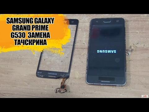 Samsung Galaxy Grand Prime G530H, и (G531) разборка, и замена тачскрина Ссылки в описании!!!