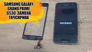 Samsung Galaxy Grand Prime G530H и (G531) разборка и замена тачскрина Ссылки в описании(, 2015-10-26T17:25:05.000Z)