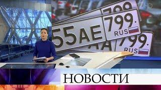 Выпуск новостей в 12:00 от 20.01.2020