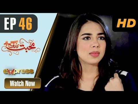 Mohabbat Zindagi Hai - Episode 46 | Express Entertainment Dramas