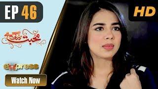 Pakistani Drama | Mohabbat Zindagi Hai - Episode 46 | Express Entertainment Dramas | Madiha
