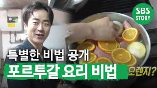 '포르투갈 문어밥' 그 특별한 비법 공개!ㅣ생활의 달인…