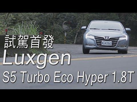 試駕首發Luxgen S5 Turbo
