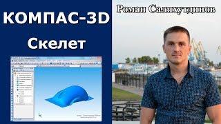 КОМПАС-3D. Урок. Скелетная геометрия. Поверхностное моделирование. Мышь | Роман Саляхутдинов