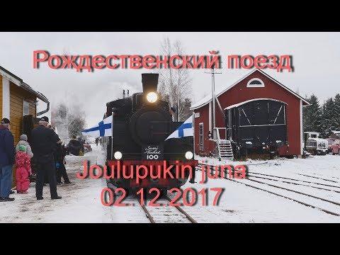 Что посмотреть в Финляндии: Рождественский поезд (Joulupukin Juna)