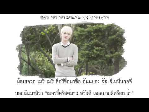 [THAI-SUB] EXO - The First Snow (Korean Ver.)