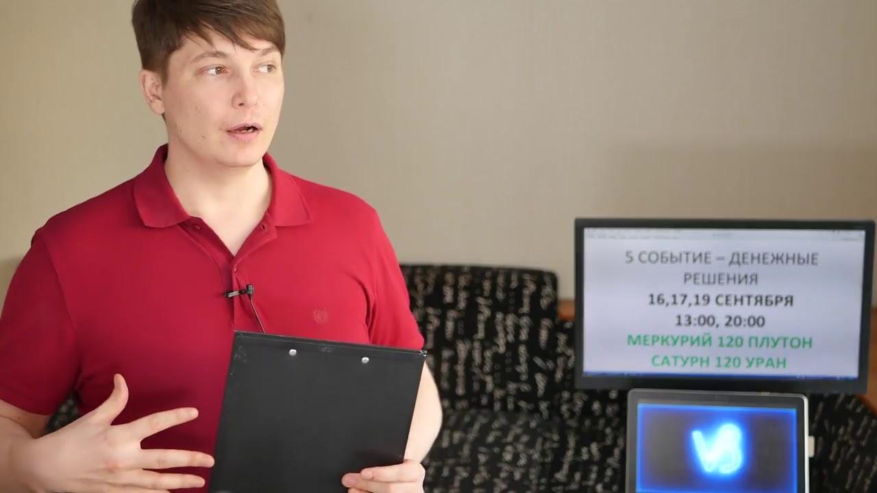 Козерог. Гороскоп на сентябрь 2018. Событие 5. 16,17,19 сентября