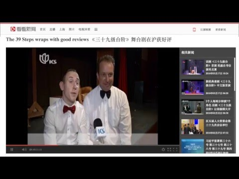 The Shanghai Production of The 39 Steps on Chinese TV