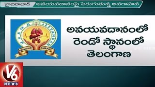 Health Minister Laxma Reddy Felicitates Organ Donor Families In Hyderabad | V6 News