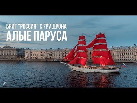 "Фото Бриг ""Россия"" и fpv дрон."