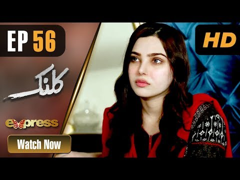 Kalank - Episode 56 - Express Entertainment Dramas