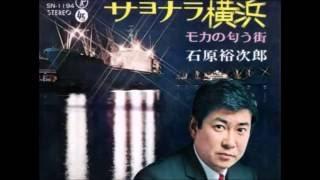 1971年発表 作詞:なかにし礼 作曲:ユズリハ・シロ― 歌手:石原裕...