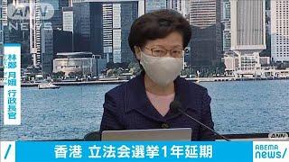 """""""親中派は厳しい""""香港選挙 長官が1年延期を発表(20/07/31) - YouTube"""