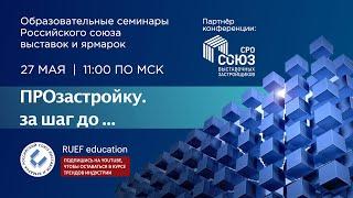 Онлайн-конференция РСВЯ. Про застройку.