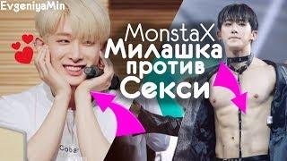MONSTA X МИЛАШКИ ПРОТИВ СЕКСИ   CUTE vs SEXY   KPOP 16+