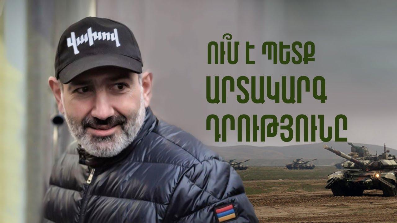 Ու՞մ է պետք արտակարգ դրությունը. Հայաստանն արդեն 5 ամիս արտակարգ դրության պայմաններում