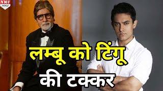 Amitabh Bachchan और Aamir Khan के बीच हुई टक्कर , कौन मारेगा बाजी